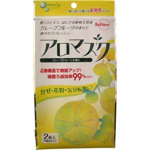 アロマスク グレープフルーツの香り 2枚入 【4セット】