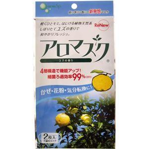 アロマスク ユズの香り 2枚入 【4セット】