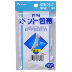 伸縮ネット包帯足首用 【5セット】