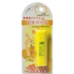 ビタクール レモン 1.5g 【2セット】