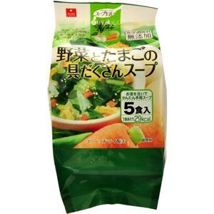 野菜とたまごの具だくさんスープ 5食入 【5セット】