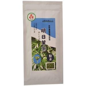 明日葉茶 粉末 70g 【2セット】