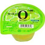 食後の0kcal マスカット味 160g 【11セット】