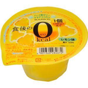 食後の0kcal レモン味 160g 【11セット】