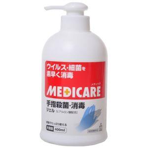 メディケア手指殺菌・消毒ジェル 400ml 【2セット】