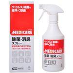 メディケア除菌・消臭スプレー 500ml 【3セット】