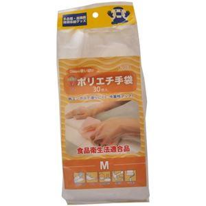 お助け名人 ポリエチ手袋 M F-003 M30枚 【7セット】
