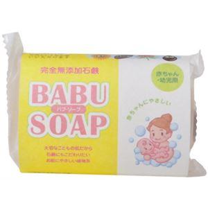赤ちゃん・幼児用 完全無添加石鹸 BABU SOAP(バブソープ) 120g 【7セット】