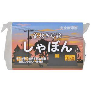 釜炊き石鹸 しゃぼん 120g 【5セット】