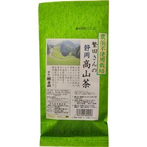 繁田さんの静岡高山茶 80g 【2セット】