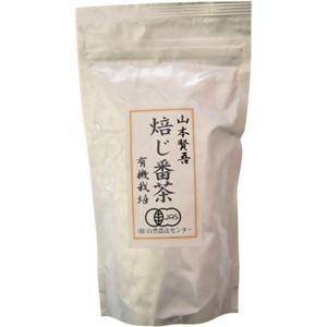 山本賢吾の焙じ番茶 80g 【5セット】