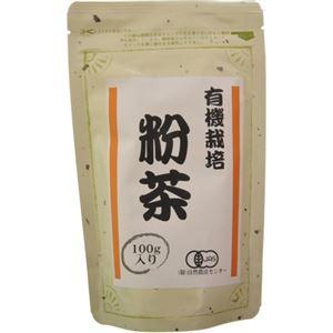 有機栽培 粉茶 100g 【5セット】