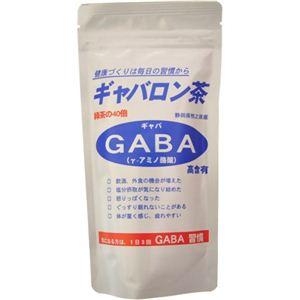 ギャバロン茶 100g 【2セット】