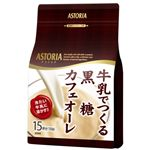 アストリア 牛乳でつくる黒糖カフェオーレ 150g 【14セット】