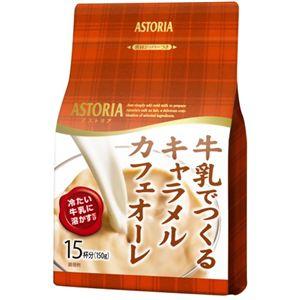 アストリア 牛乳でつくるキャラメルカフェオーレ 150g 【14セット】