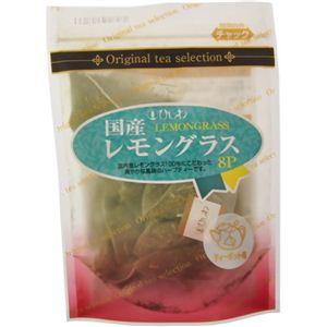 ひしわ 国産レモングラス ティーポット用 8P 【6セット】
