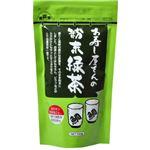 健茶館 お寿し屋さんの粉末緑茶 100g 【3セット】