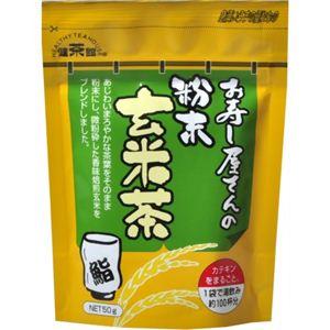 健茶館 お寿し屋さんの粉末玄米茶 50g 【6セット】