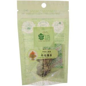 茶語 中国工芸茶 丹桂瓢香 ミニパック 2個 【9セット】