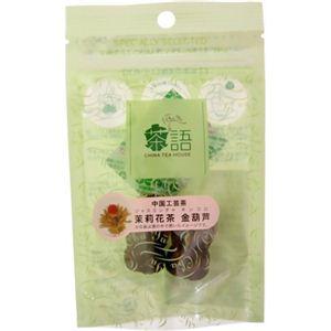 茶語 中国工芸茶 茉莉花茶金葫芦 ミニパック 2個 【9セット】