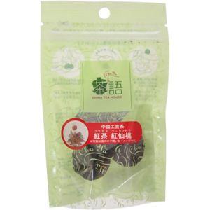 茶語 中国工芸茶 紅茶 紅仙桃 ミニパック 2個 【9セット】