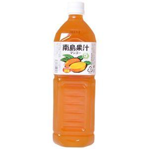 南島果汁 マンゴー 1L 【2セット】
