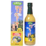 沖縄特産 山原産 シークワーサー 一番搾り 180ml 【3セット】