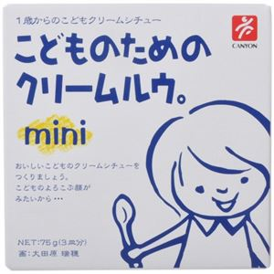 こどものためのクリームルウ。Mini 75g 【28セット】