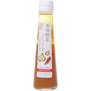 ゆびきりげんまん 香味野菜ドレッシング 130g 【8セット】