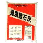 SUNBELLEX 過燐酸石灰 1kg 【7セット】