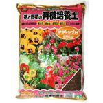 SUNBELLEX G マグアンプK入り花と野菜有機培養土の土 5L 【4セット】