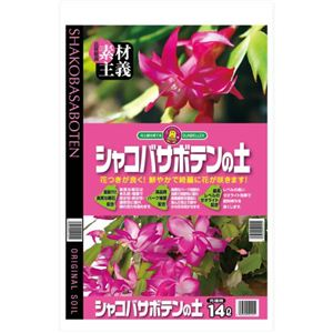 SUNBELLEX S シャコバサボテンの土 14L 【4セット】