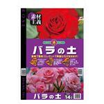 SUNBELLEX S 薔薇の土 14L 【4セット】