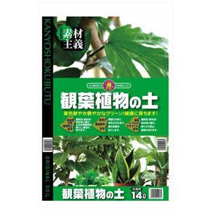 SUNBELLEX S 観葉植物の土 14L 【4セット】
