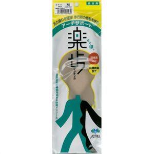楽歩(188) 男性用 M(25.0-25.5cm) 【2セット】