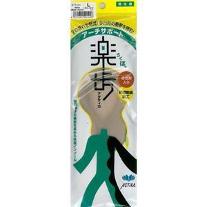 楽歩(188) 男性用 LL(27.0-28.0cm) 【2セット】