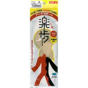 楽歩(189) 女性用 S(22.0-22.5cm) 【2セット】