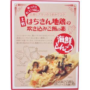 土佐はちきん地鶏の炊き込みご飯の素 海鮮とんこつ 2合用 【11セット】