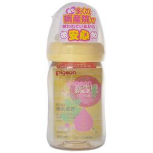 ピジョン哺乳びん 母乳実感 プラスチック製 160ml リーフ柄 【2セット】
