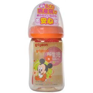 ピジョン哺乳びん 母乳実感 プラスチック製 160ml ディズニーベビー 【2セット】