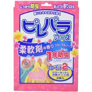 ピレパラアース 柔軟剤の香り クローゼット&洋服ダンス用 1年防虫 2個入 【9セット】
