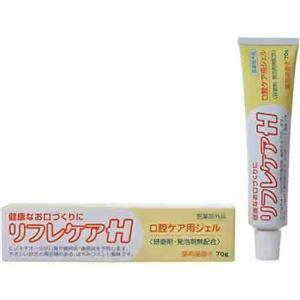 リフレケアH 口腔ケア用ジェル 70g 【3セット】