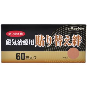 磁気治療用 貼り替え絆 60枚入り 【5セット】