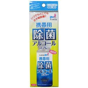 ティポス 携帯用除菌アルコールスプレー 50ml 【4セット】