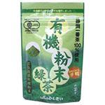 有機粉末緑茶 20g 【4セット】