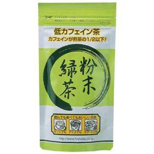 低カフェイン粉末緑茶 50g 【5セット】