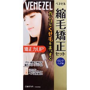 ベネゼル 縮毛矯正セット ロングヘア用 【2セット】