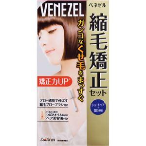 ベネゼル 縮毛矯正セット ショートヘア・部分用 【2セット】