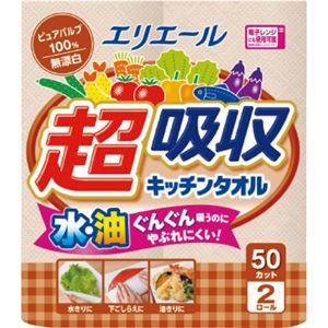 エリエール 超吸収キッチンタオル 無漂白 2R 【30セット】