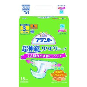 アテント 超伸縮リハビリテープ L 15枚 【3セット】